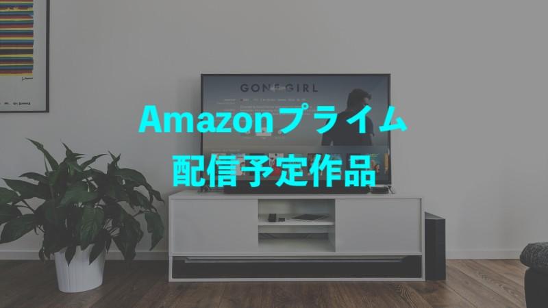Amazon プライム 配信 予定 2021年4月のAmazonプライムビデオ新規配信&配信終了予定/一覧&カ...