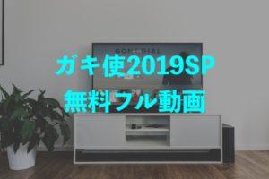 ガキ使2019大晦日SP_top