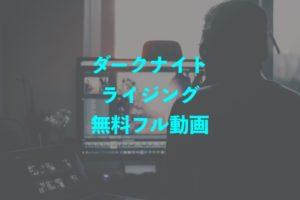 ダークナイトライジング_top