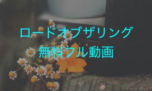 ロードオブザリング無料フル動画